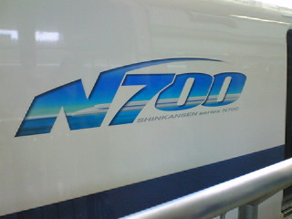 のぞみ新型N700<br />  系