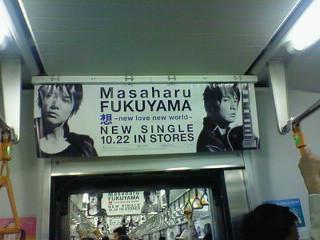 福山電車乗った〜っ!!