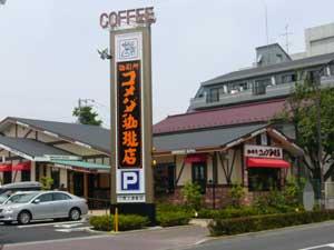 Mitaka_komeda