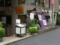 20090614_natsuya