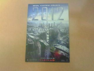 「2012」試写状きた。