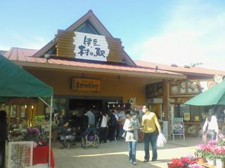 「伊豆 村の駅」到着!
