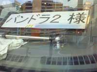 20100413bus