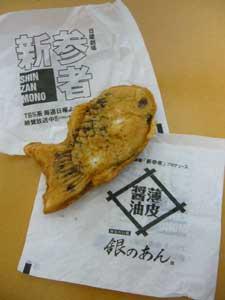Sinzanmono_taiyaki