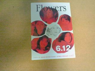 「Flowers」試写会きた