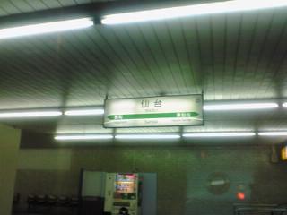 只今、仙台駅