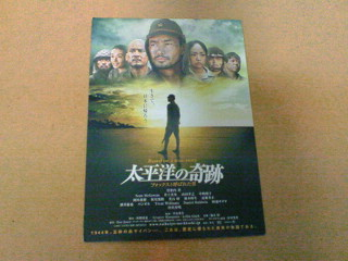 映画「太平洋の奇跡」試写会キタ