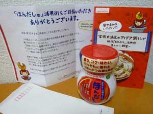 20110215_ajinomoto