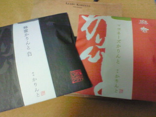 Azabu_karinto