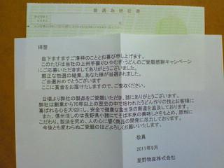 現金「3千円」当選きた!