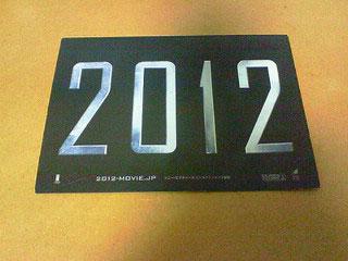 201212212