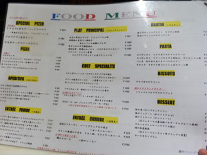 Oreno_menu